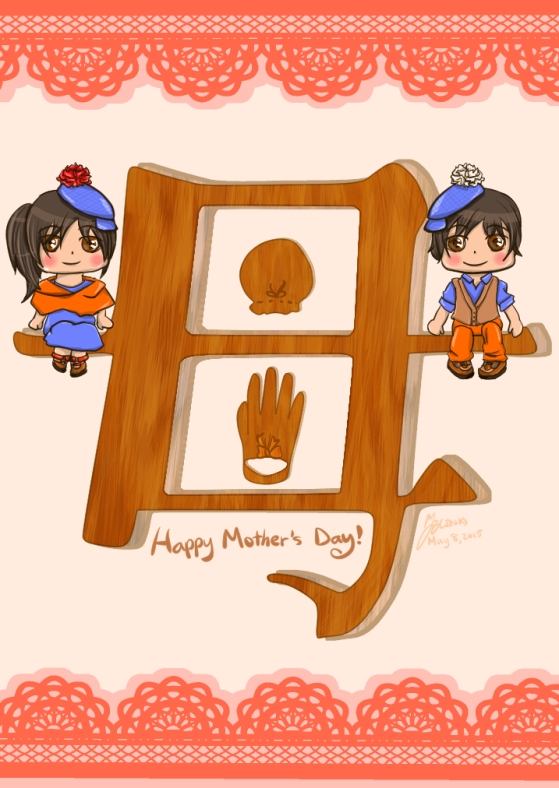 happy_mother_s_day_by_inkying-d8su6x7